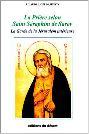 La Prière selon Saint Séraphim de Sarov / La Garde de la Jérusalem Intérieure (Claude Lopez-Ginisty)